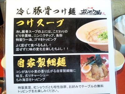 ラー麺ずんどう屋冷し豚骨つけ麺メニュー