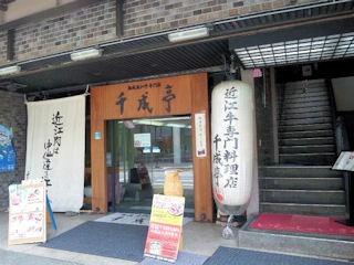 近江牛肉料理専門店レストラン千成亭
