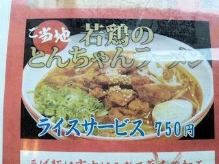 レストランうおさい若鶏のとんちゃんラーメンメニュー