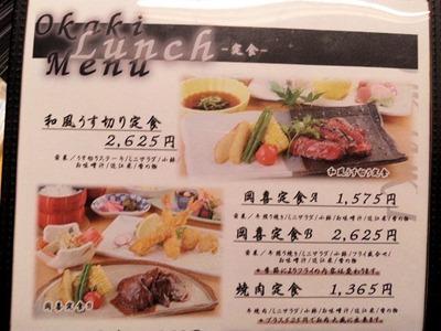 近江牛岡喜本店