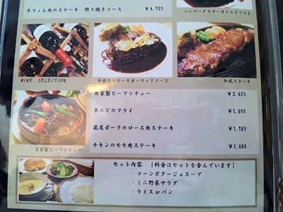 近江日野牛レストラン岡崎単品メニュー