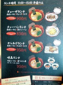 ラー麺ずんどう屋ランチメニュー
