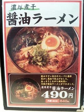 博多金龍濃厚煮干醤油ラーメンメニュー
