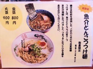 バリバリジョニー魚介とんこつつけ麺メニュー