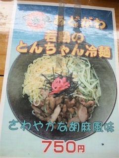 レストランうおさい若鶏のとんちゃん冷麺メニュー