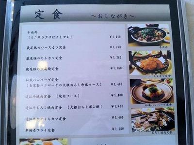 近江日野牛レストラン岡崎定食メニュー