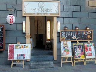 らぁ麺・つけ麺・あえ麺 ひかり製麺堂/三宮本店