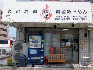らーめん麺魂/加古川本店