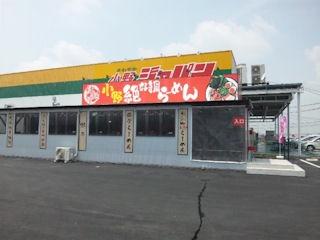 絆麺屋小野絶好調らーめん