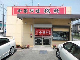 中華料理楓林