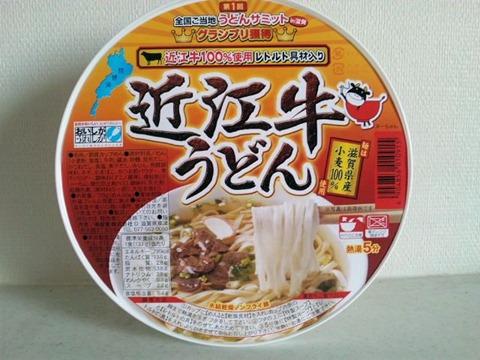 近江牛うどんカップ麺