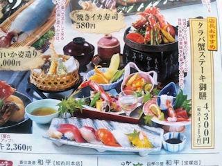 香住漁港和平タラバ蟹ステーキ御膳メニュー