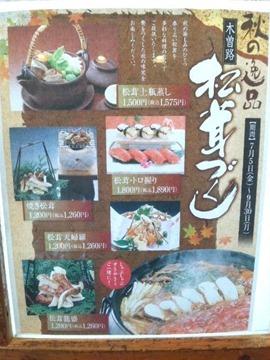 しゃぶしゃぶ・日本料理 木曽路/明石店