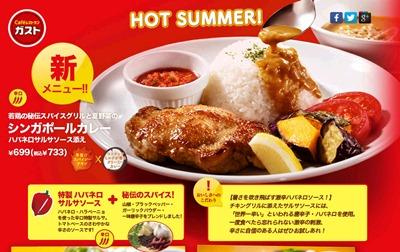 ガスト若鶏の秘伝スパイスグリルと夏野菜のシンガポールカレーメニュー