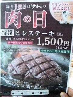 毎月19日はけんの肉の日ヒレステーキ
