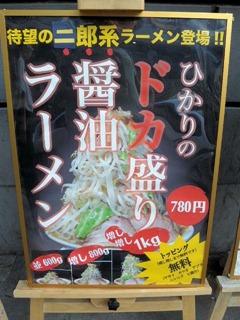 ひかり製麺堂ドカ盛り醤油ラーメンメニュー