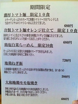 らーめん麺魂期間限定メニュー