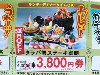 香住漁港和平タラバ蟹ステーキ御膳500円引き券