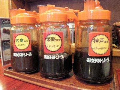 お好み焼き広島焼花きゃべつのソース