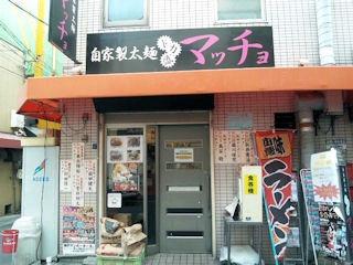 自家製太麺 ドカ盛マッチョ/三ノ宮店