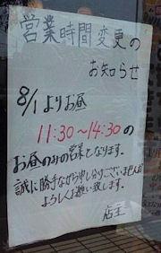 街の洋食屋さんグリルKOU営業時間変更のお知らせ