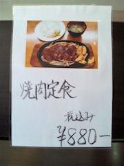 街の洋食屋さんグリルKOU焼肉定食のメニュー
