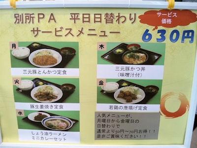 姫路バイパス別所PAお食事処『粋』平日日替わりサービスメニュー