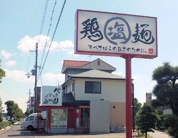 鶏麺ぺこり
