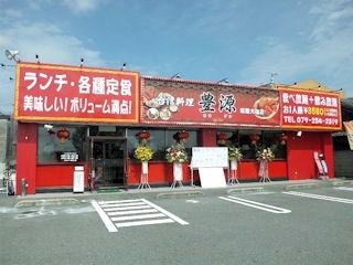 台湾料理豊源/姫路大塩店