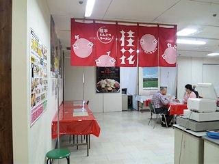 姫路山陽百貨店九州&沖縄大物産展熊本桂花ラーメン特設茶屋