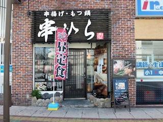 串ひら駅前店