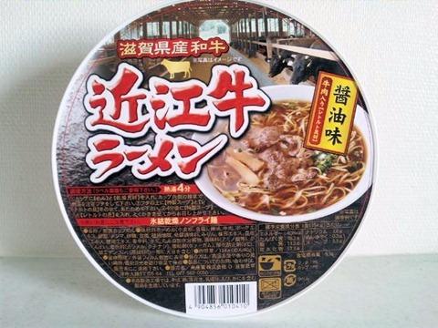 近江牛ラーメンカップ麺