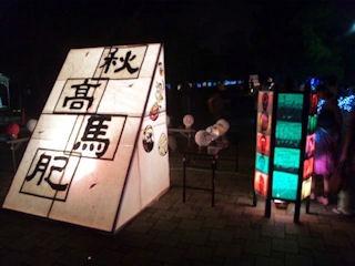 たかさご万灯祭2013夢の灯り会場