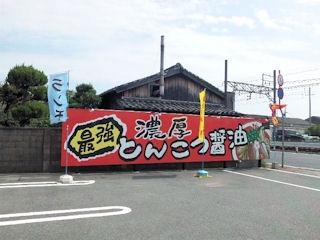 台湾料理豊源