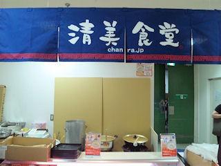 福岡清美食堂