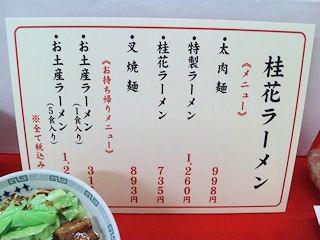 熊本桂花ラーメンのメニュー