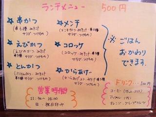 串ひら駅前店500えんランチメニュー