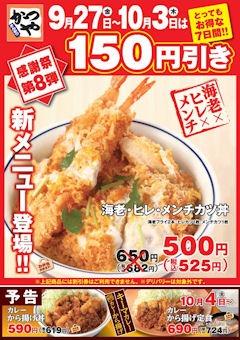 かつや感謝祭第8弾新メニュー登場150円引きフェア―
