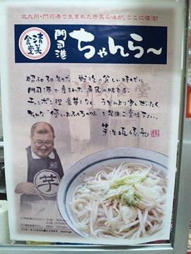 福岡清美食堂門司港ちゃんら~ポスター