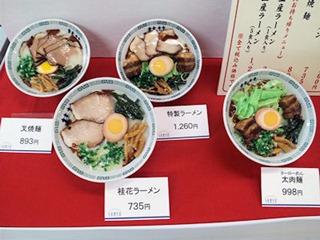 熊本桂花ラーメンの見本