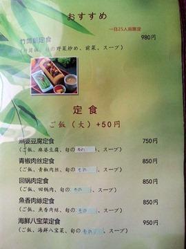 四川風味中華料理蜀香園おすすめメニュー