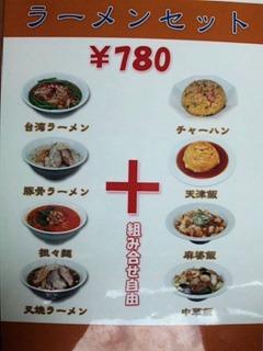 台湾料理豊源ラーメンセットメニュー