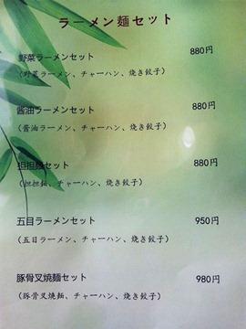 四川風味中華料理蜀香園ラーメン麺セットメニュー