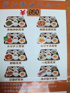 台湾料理豊源ランチメニュー