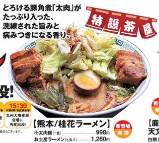九州&沖縄大物産展熊本桂花ラーメン太肉麺メニュー