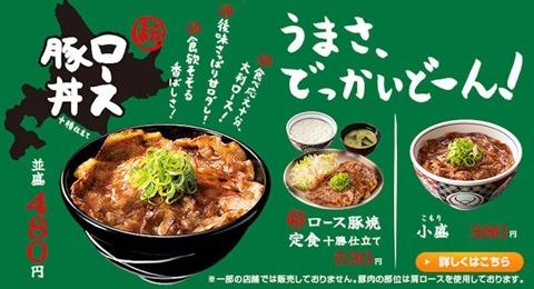 吉野家ロース豚丼十勝仕立てメニュー