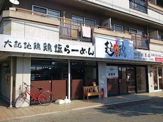 らーめん麺魂加古川本店新店舗
