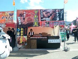 姫路城応援フェスティバルずわい天