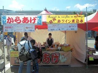 姫路城応援フェスティバル猪肉の赤ワイン煮込み