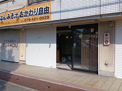 らーめん麺魂新店舗改装中